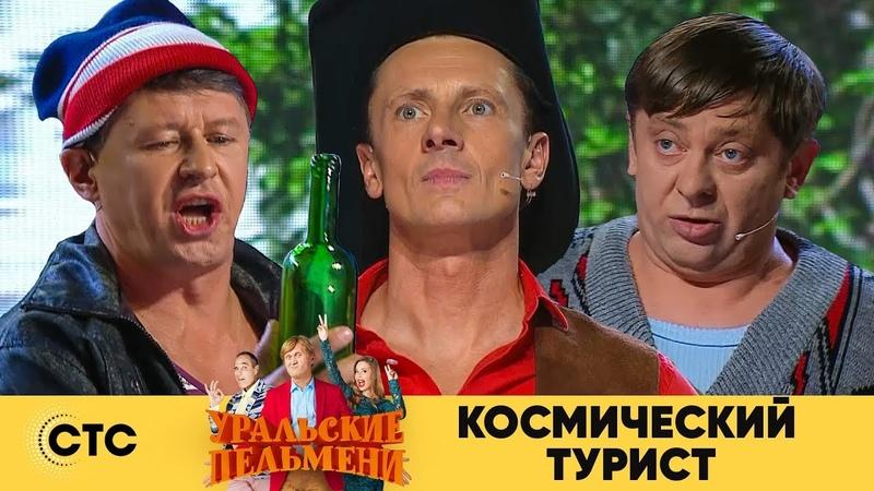 Космический турист Уральские пельмени 2019