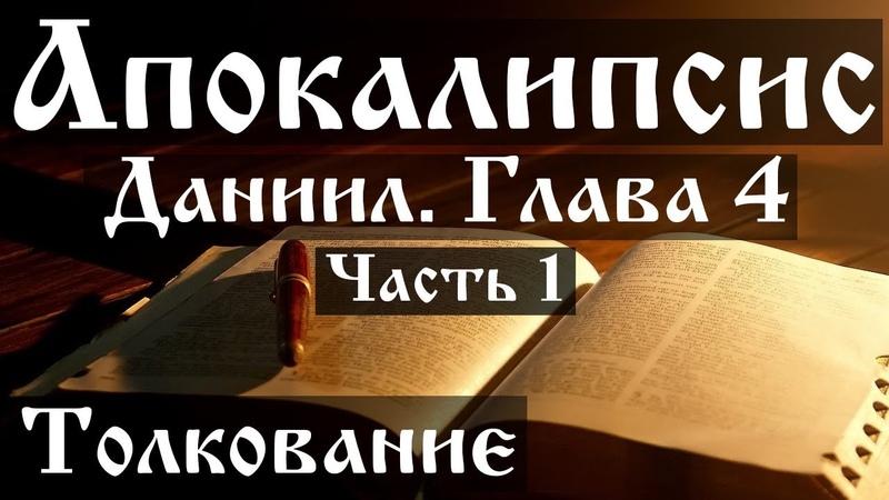 Апокалипсис. Занятие 7. Книга пророка Даниила. Глава 4. Часть 1. Толкование.