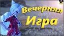 Вечерняя игра (BNS)(Руофф)