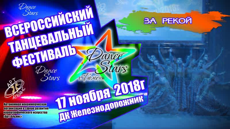 Dance studio GARA'J   ЗА РЕКОЮ