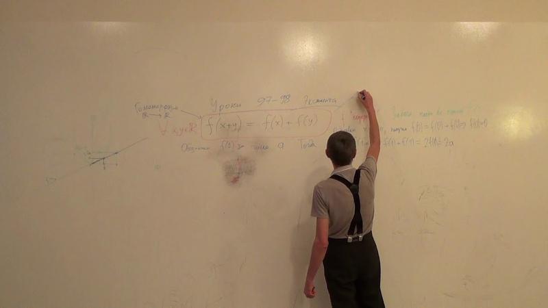 Алексей Савватеев. Уроки 97-98 из цикла 100 уроков математики. Экспонента как решение функционального уравнения