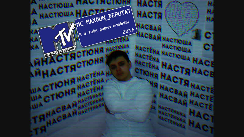 MC MAXOUN_DEPUTAT - Я В ТЕБЯ ДАВНО ВЛЮБЛЁН [OFFICIAL MTV RELEASE 2018]