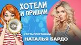 Наталья Бардо В актерской профессии ты не можешь заработать много, если ты не в топе