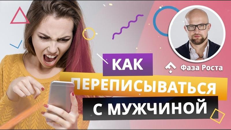 Ярослав Самойлов - 7 правил переписки с мужчиной. Как девушке переписываться с мужчиной? Фаза Роста.