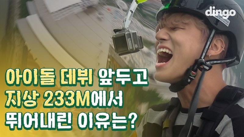 아이돌 데뷔를 앞두고 세계 최고 높이에서 뛰어내림 |신소액| 신인 아이돌 에이티즈 ATEEZ