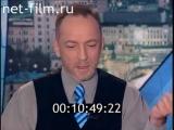 Час пик (ОРТ, 18.08.1998) Евгений Хавтан