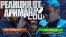 TOP FLOW: BLVDNEXT vs Il Duce (MAIN EVENT) РЕАКЦИЯ(AHRIMAN)