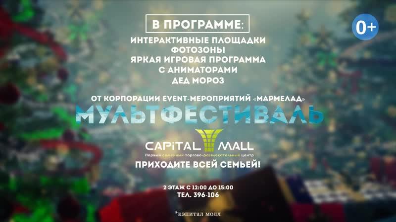 новогодний мультфест 31.12