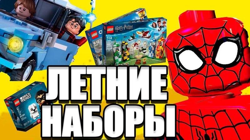 НОВЫЕ НАБОРЫ ЛЕГО Гарри Поттер 2018, LEGO MARVEL 2018, LEGO Minecraft, LEGO Star Wars , LEGO Batman