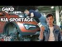 KIA Sportage G4KD ОСТОРОЖНО ЗАДИРЫ