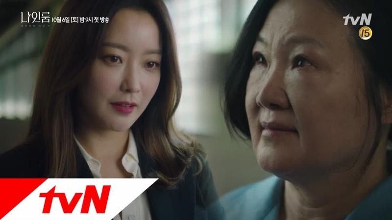 [하이라이트] 운명이 바뀐 두 여자, 김희선 X 김해숙! 나인룸 1화