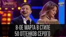 8-ое марта в стиле 50 оттенков серого Вечерний Квартал 19.03.2016