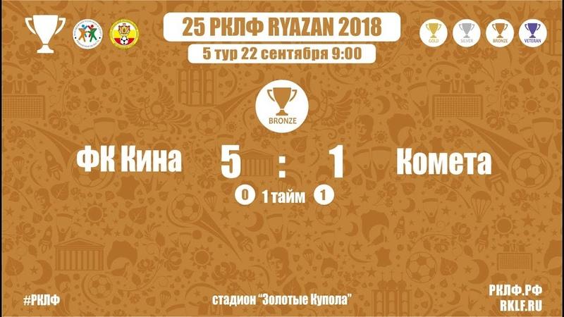 25 РКЛФ Бронзовый Кубок ФК Кина-Комета 5:1