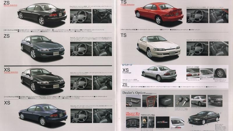 1996.3.トヨタCURRENカレン(対米Celica Coupe<6代目(6th)>T200セリカ)TOYOTAカタログ