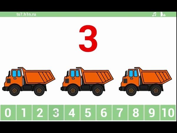 Учим цифры Обучающая игра для малышей