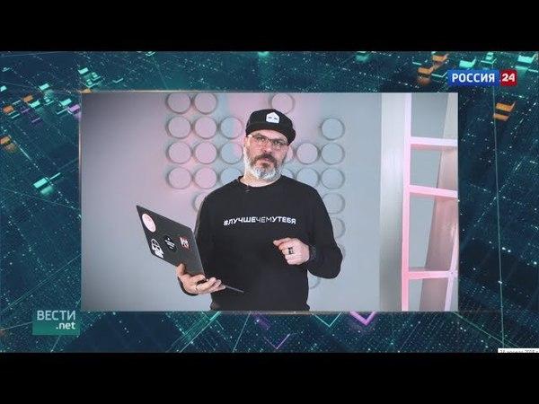 Еженедельный выпуск Вести.net от 14.04.2018.