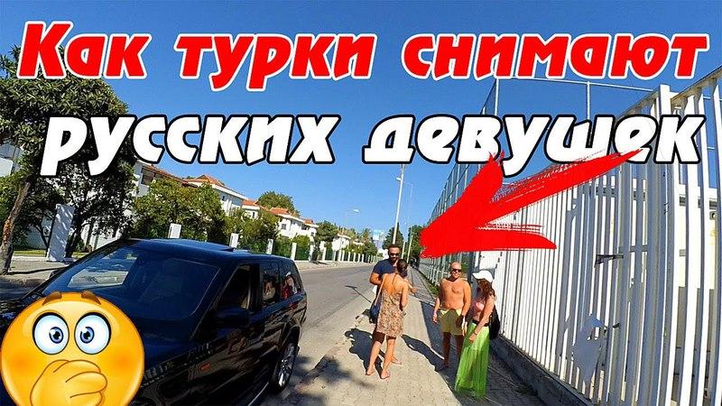 Как турки цепляют русских девушек и жен? Вся правда о наших в Турции. Гейнюк или Кемер?