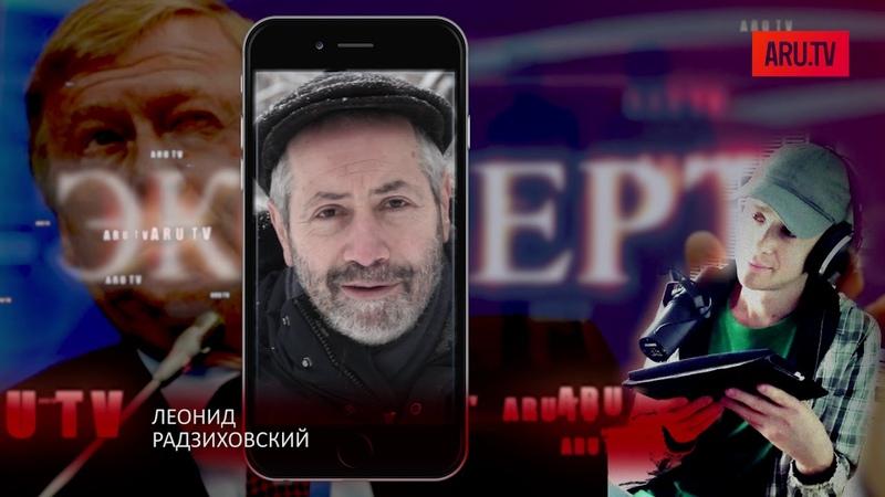 Зачем сегодня нужен Чубайс Леонид Радзиховский