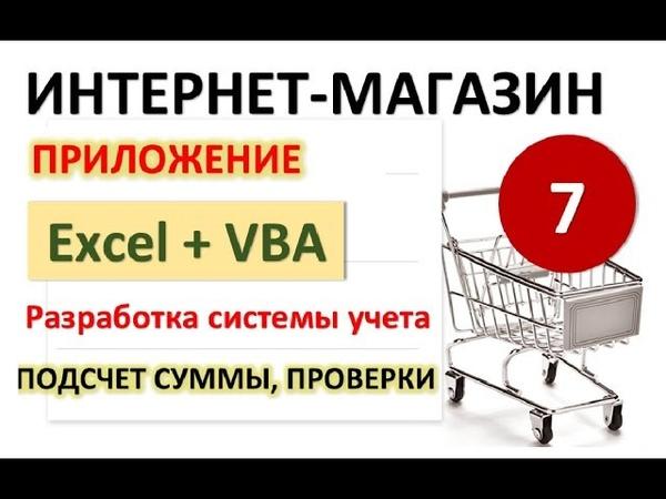 Урок 7. Подсчеты, обработка ошибок Err. ExcelVBA. Система учета Интернет-магазина