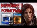 Игра Shadow of the Tomb Raider Внимание Розыгрыш конкурс Успей по участвовать