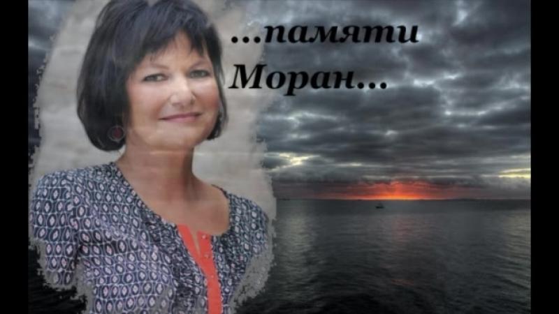 ...памяти Моран (1960-2018)