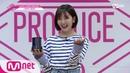 [ENG sub] PRODUCE48 스톤뮤직ㅣ배은영ㅣ별처럼 항상 밝게 빛나는 소녀 @자기소개_1분 PR 180615 EP.0