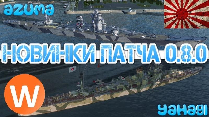 Azuma и Yahagi - новые крейсера японской ветки в патче 0.8.0