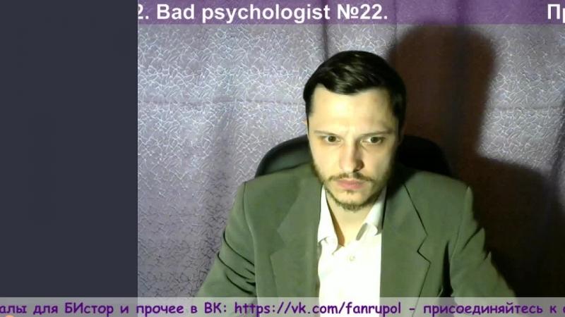 Природа человека. Плохой психолог №22. Bad psychologist №22. . • ° психология отношения психолог psychologist psychology