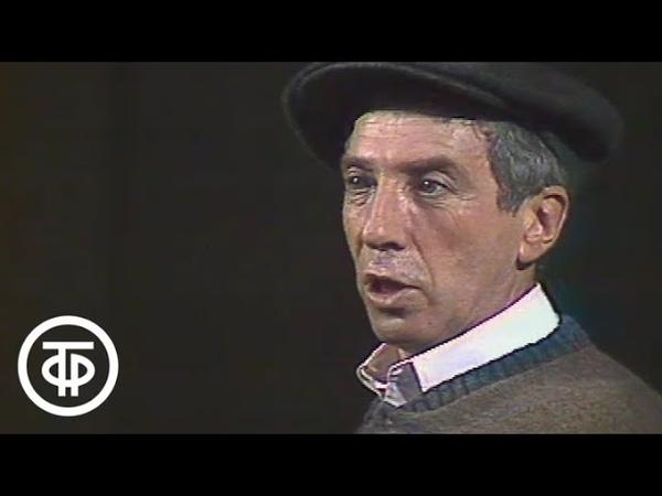 Театр одного актера Поэзия В Маяковского и О Мандельштама Читает Сергей Юрский 1988