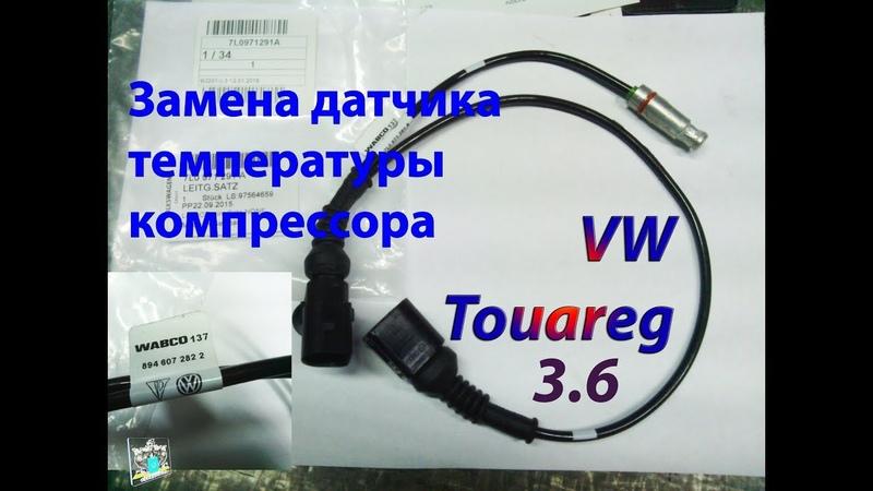 Пневмоподвеска - датчик температуры - VW Touareg 3.6i
