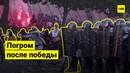 Париж в огне погромы после победы в ЧМ-2018 ТОК