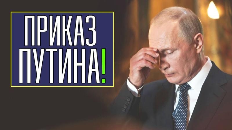 ТРАГИЧЕСКАЯ НОВОСТЬ! ПУТИН 13.12.2018