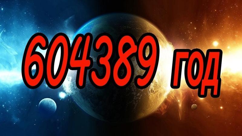 Это открытие положило начало череде исторических сенсаций! Уже 604389 год. Но как это объяснить!