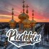 «Подслушано» Пушкин