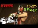 🔴 HARD ИСПЫТАНИЕ НА ЕРМАКА КЛАССИЧЕСКОГО в Mortal Kombat X Mobile