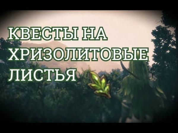 Все квесты Камасильвии на хризолитовые листья