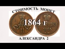 Стоимость монет Александра 2-го за 1864 год нумизматика