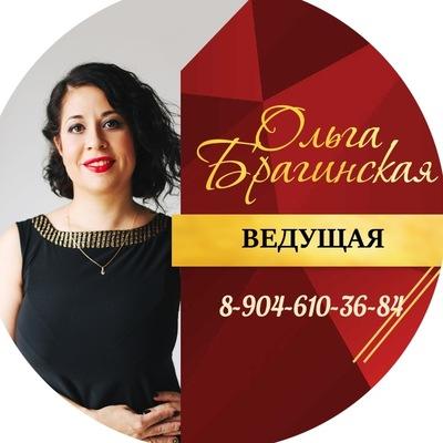 Ольга Брагинская-Кутовенко