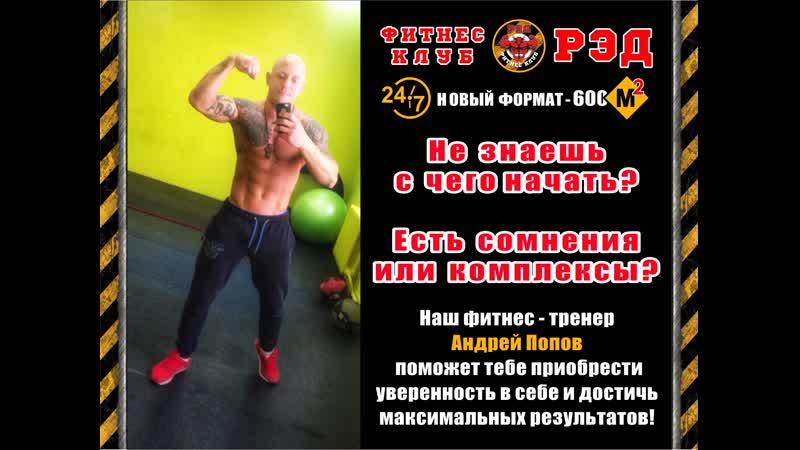 Не знаешь с чего начать Андрей Попов поможет тебе приобрести уверенность в себе и достичь максимальных результатов