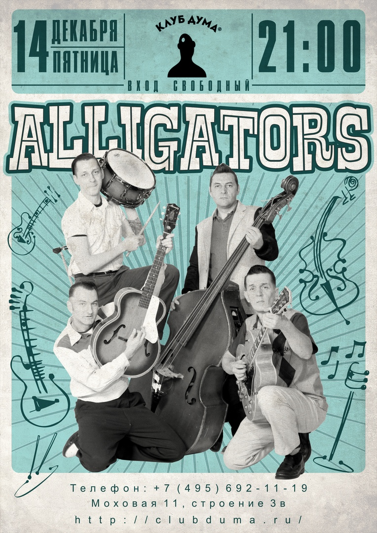 14.12 Alligators в клубе Дума!!!
