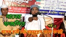 Bangla Waz 2018 কলিজা ঠান্ডা করা নতুন ওয়াজ Mufti Mahmudullah New Waz Mahfil Part 05
