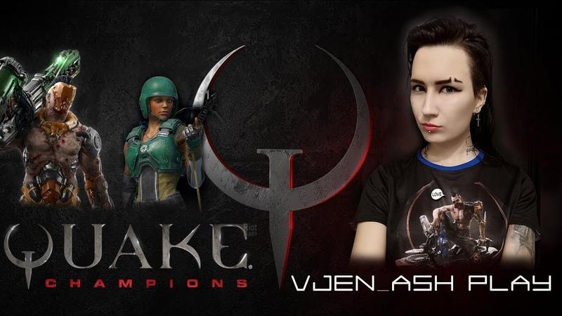Мгновенная смерть ⓥ Проклятье третьей позиции Quake Champions