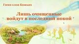 Христианские Песни Лишь очищенные войдут в последний покой Спасение Господа в последние дни