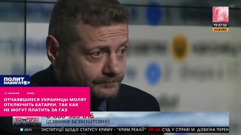 Отчаявшиеся украинцы молят отключить им батареи, так как не могут платить за газ