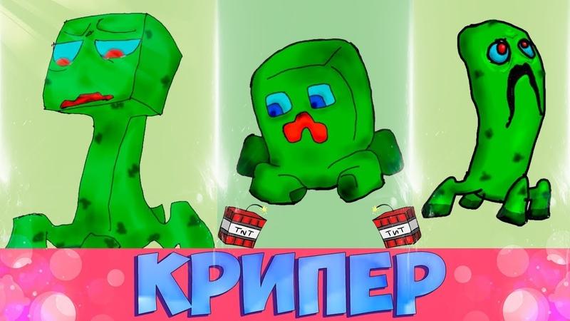 РИСУНКИ МАЙНКРАФТ 1 - Крипер в Minecraft