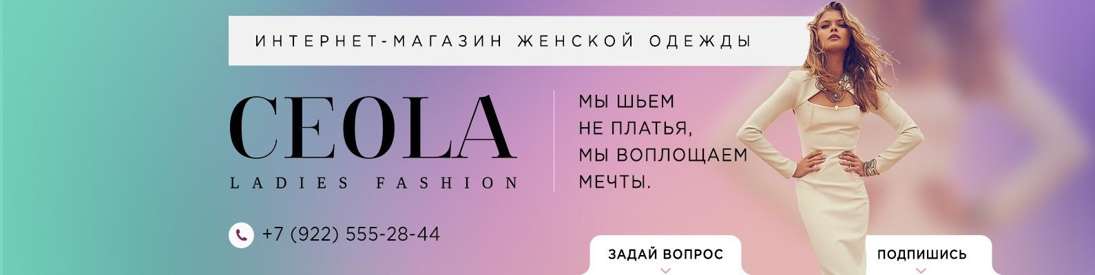 410c6701305 Интернет-магазин женской одежды