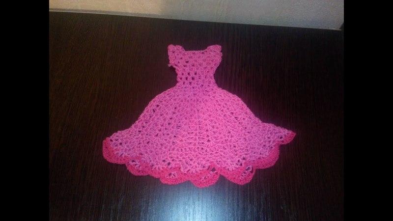 Платье для куклы Барби крючком часть1