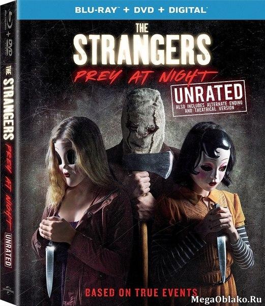 Незнакомцы: Жестокие игры / The Strangers: Prey at Night (2018/BDRip/HDRip)