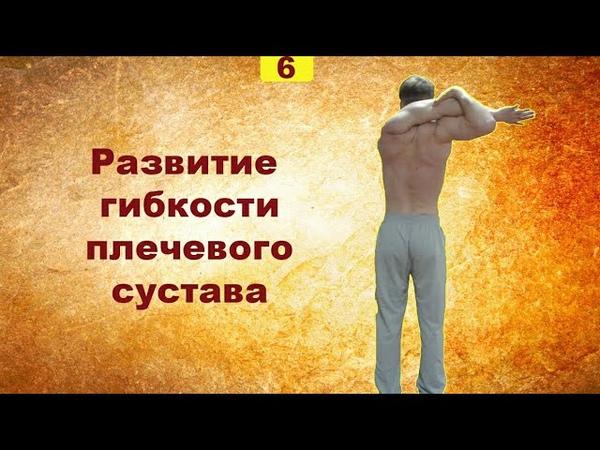 Как улучшить гибкость рук плечевой пояс