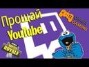 Прощай YouTube....я не забуду никогда...